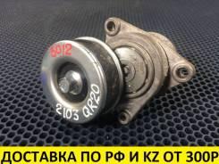 Контрактный натяжитель ремня Nissan QR20DE/QR25DE/QR20DD