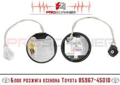 Блок розжига ксенона Toyota 85967-45010