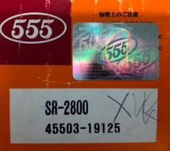 Тяга рулевая 555 SR-2800