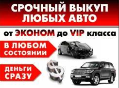Выкуп авто в Дальнегорске! ДТП, целые, распилы! Любые! Срочно!
