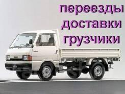 Грузовое такси - Доставки, Переезды, бортовые