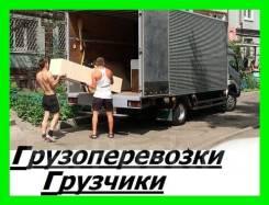 Грузоперевозки/Квартирный/Офисный/Переезд/Грузовики-Грузчики