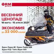 Русская механика Буран АЕ, 2020