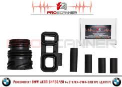 Ремкомплект АКПП 6HP26/28 (4 втулки +очки + электро адаптер)