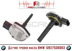 Датчик уровня масла BMW 12617508003