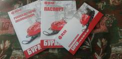 Русская механика Буран А, 2014