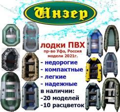 """Надувные лодки ПВХ """"Инзер"""" (г. Уфа). Недорогие, надежные. Модели 2021г"""