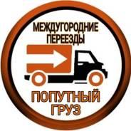 Попутные Переезды, Догрузы. От 1кг до 20Тн. Хабаровск-Владивосток, Артем.
