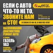 Автоэлектрик, прошивка ЭБУ, ремонт стартеров, генераторов