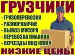 Услуги грузчиков, разнорабочих/Переезды/во Владивостоке.