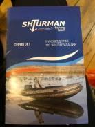 Надувная лодка Shturman серия get