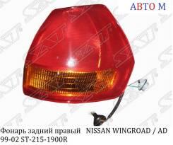 Продам Фонарь задний правый Nissan Wingroad / AD 99-02 ST-215-1900R
