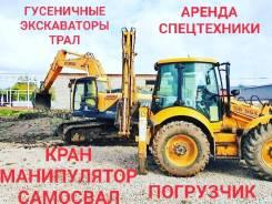 Аренда Экскаваторов Погрузчиков