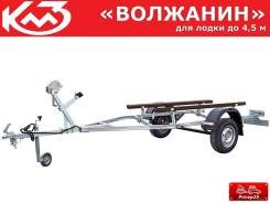 "Прицеп ""Волжанин"" для лодки до 4,5 метра"
