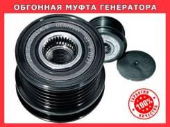 Обгонная муфта генератора в Новосибирске