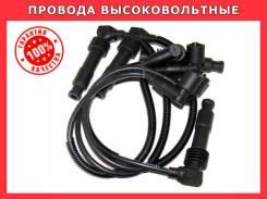 Провода высоковольтные с гарантией в Новосибирске