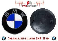 Эмблема BMW 82 мм (капот-багажник)
