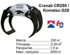 Грейфер/захват для леса Cranab CR280 / Komatsu G28