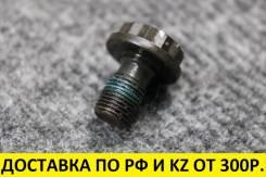 Болт маховика Skoda/Audi /VolksWagen/Seat (OEM N90946201)