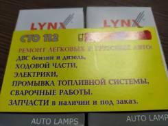 Лампа H11 55W 12V LYNX