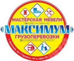 Грузовик- Фургон 18 кубов. Арсеньев, край. Грузчики. Переезды.