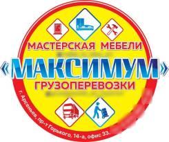 Грузоперевозки город, край, грузчики, город, край. Фургон 15 куб, м/а