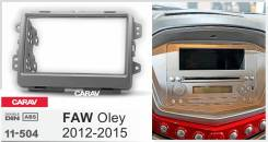 Переходная рамка Carav 11-504   2 DIN, FAW Oley (2012-2015)