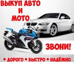 Срочный Выкуп Авто и Мото! Хабаровск и Хабаровский Край!