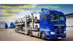 Перевозка автомобилей по всей России Красноярск