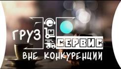 • Грузчики 24 [300р/ч] Комсомольск-На-Амуре
