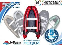 Лодка ПВХ SMarine AIR Standard-360