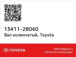 Коленчатый вал Toyota 1341128040