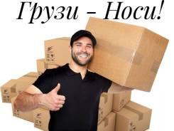 Грузчики, Фарпост, Владивосток, Русские, сильные, аккуратные, от 300 час!