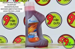 Моторное масло Gazpromneft JASO FB/ISO-L-EGB двухтактное 1 литр