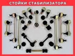 Стойка стабилизатора в Новосибирске