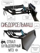 Отвал бульдозерный для МТЗ-80(82)