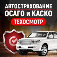 Автострахование ОСАГО (никаких комиссий за работу)
