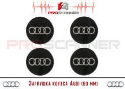 Заглушка колеса Audi (60мм) 4B0601170