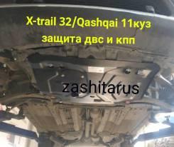 Защита Nissan X-trail / Qashqai