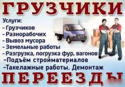 Переезд Грузчики Барнаул / Квартиры Офис Подъем