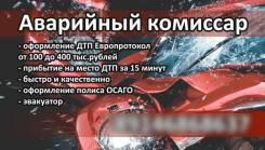 Аварийный комиссар по Артёмовскому округу ЕВРО-протокол от 100до400тыс