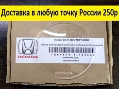 Противотуманная фара. Cтекляшка отдельно. Honda CR-V (RE) 2007-2011