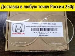 Стекло противотуманной фары Honda Accord 8 2008-2011 CU1-2 дорестайл