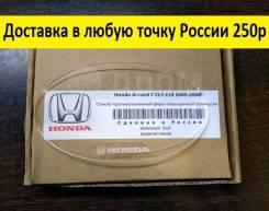 Стекло противотуманной фары Honda Accord 7 CL7, CL9 2005-2008 рестайл