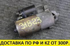 Стартер Ford Mondeo mk1/mk2 1.6; 1.8; 2.0 контрактный