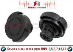 Крышка бачка охлаждения 2.0 Bar BMW 3, 5, 6, 7, X3, X5