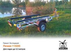 Легковой прицеп Экспедиция - для лодок и катеров до 4,3м
