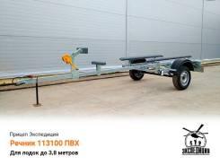 Легковой прицеп Экспедиция - для лодок ПВХ и гидроциклов до 3,8м