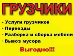 Услуги грузчиков разнорабочих от 300 рублей