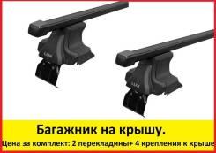 Багажник на крышу (Крепления D-Lux+ пряугольные перекладины 1,2м. )
